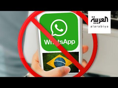 شاهد خدمة الدفع عبر واتساب في خطر