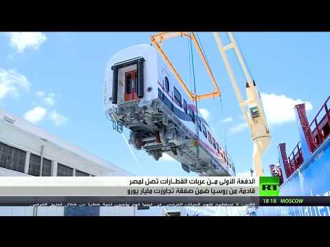 شاهد ميناء الإسكندرية المصري يستقبل 23 عربة قطار قادمة من روسيا