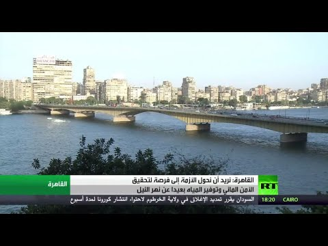 شاهد وزير الري المصري يؤكد أن أزمة سد النهضة فرصة لتحقيق الأمن المائي