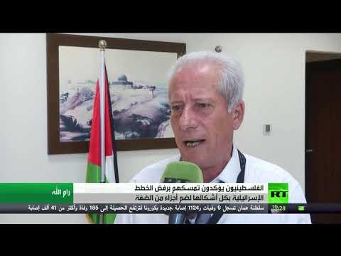 شاهد فلسطين تتهم إسرائيل بالتلاعب من أجل تجميل مخططات الاستيطان