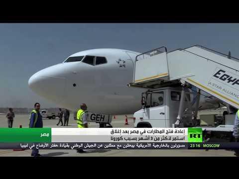 المطارات المصرية تستقبل السياح بـالمزمار بعد 3 أشهر من التوقف