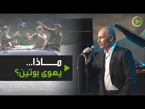 شاهد هوايات الرئيس الروسي بوتين التي لا يعرفها الكثير