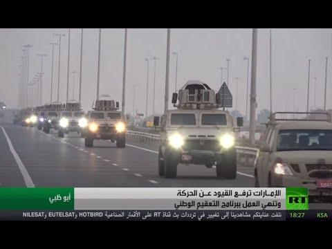شاهد الإمارات تستكمل برنامجها للتعقيم الوطني والسماح بحرية الخروج