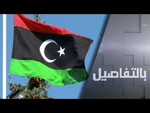 شاهد موقف فرنسي روسي مشترك بشأن التطورات الأخيرة في ليبيا