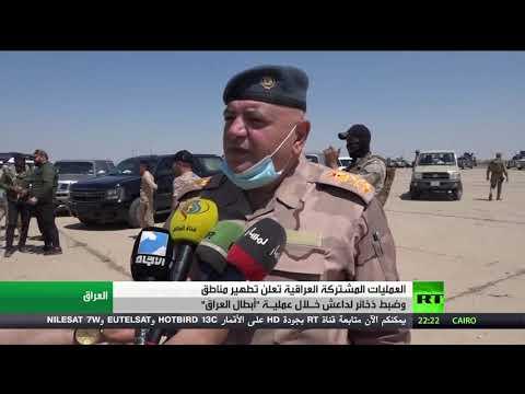 شاهد العمليات المشتركة العراقية تُطهر عشرات القرى من آثار داعش