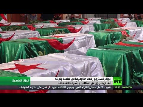 شاهد الجزائر تتسلم رفات 24 من قادة المقاومة الشعبية في القرن الـ19